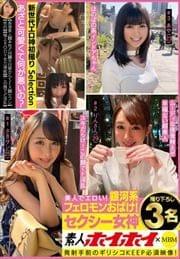 MBMS-014 Amateur Hoi Hoi X MBM Beautiful And Erotic! Galactic Pheromone Ghost! Sexy Goddess 2 3 People Newly Taken