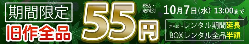 旧作全品55円キャンペーン