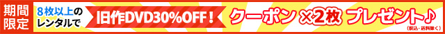 8枚以上で旧作DVD・アダルトDVD 30%OFFクーポンプレゼント!