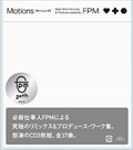 Motions [Best Killer Remixes & Produce works by FPM] (3枚組 ディスク1)