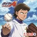 ラジオCD「ダイヤのA 〜ネット甲子園〜」 vol.9 (2枚組 ディスク2)
