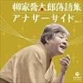 柳家喬太郎・落語集〜アナザーサイドVol.5