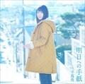 【CDシングル】明日への手紙