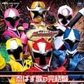 手裏剣戦隊ニンニンジャー 全曲集 忍ばず歌の完結盤 (2枚組 ディスク1)
