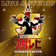 35thAnniversary BESTALBUM スタ☆レビ-LIVE&STUDIO- (2枚組 ディスク1)