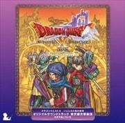 ドラゴンクエストX いにしえの竜の伝承 オリジナルサウンドトラック (2枚組 ディスク2)