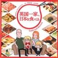 NHKアニメ「英国一家、日本を食べる」オリジナル・サウンドトラック