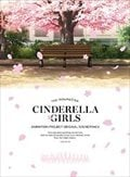 THE IDOLM@STER CINDERELLA GIRLS ANIMATION PROJECT ORIGINAL SOUNDTRACK (3枚組 ディスク1)