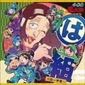 NHKアニメ「忍たま乱太郎」ドラマCD は組の段〜中巻〜
