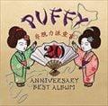 20th Anniversary Best Album 非脱力派宣言 (2枚組 ディスク1)