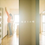 【CDシングル】 始まりの唄