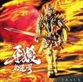 TVアニメ「牙狼-紅蓮ノ月-」オリジナルサウンドトラック (2枚組 ディスク1)