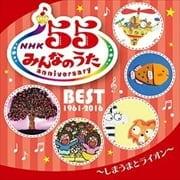 NHK「みんなのうた」55anniversary BEST1961-2016 〜しまうまとライオン〜