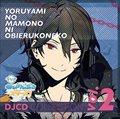 ラジオあんさんぶるスターズ!〜夜闇の魔物に怯える子猫〜DJCDコレクション Vol.2