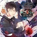 DIABOLIK LOVERS VERSUS SONGS Requiem(2)Bloody Night Vol.II ルキVSアズサ CV.櫻井孝宏/CV.岸尾だいすけ