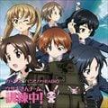 ラジオCD「ガールズ&パンツァーRADIO ウサギさんチーム、訓練中!」Vol.3 (2枚組 ディスク2)