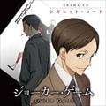 TVアニメ「ジョーカー・ゲーム」ドラマCD シガレット・コード