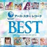 アース・スターレコードBEST (2枚組 ディスク1)