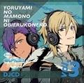 ラジオあんさんぶるスターズ!〜夜闇の魔物に怯える子猫〜DJCDコレクション Vol.3