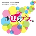 日本テレビ系 土曜ドラマ 「お迎えデス。」 オリジナル・サウンドトラック