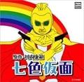 サウンドシアターシリーズ「七色仮面」