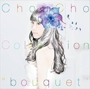 ChouCho ColleCtion bouquet (2枚組 ディスク2)