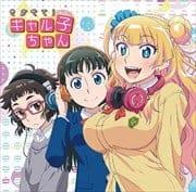 ラジオCD「きかせて!ギャル子ちゃん」 (2枚組 ディスク2)