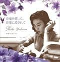 湯川れい子 音楽を愛して、音楽に愛されて 作詞コレクション (2枚組 ディスク1)