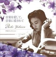 湯川れい子 音楽を愛して、音楽に愛されて 作詞コレクション (2枚組 ディスク2)