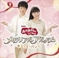 NHK「おかあさんといっしょ」メモリアルアルバム〜キミといっしょに〜