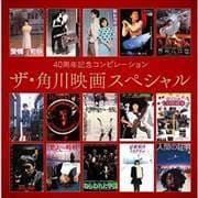 40周年記念コンピレーション ザ・角川映画スペシャル (2枚組 ディスク2)