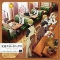 アニメ『文豪ストレイドッグス』オリジナルサウンドトラック01