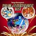 東京ディズニーランド パレード&エンターテイメント・ベスト