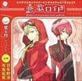 オリジナルキャラクターソング&シチュエーションCD「恋歌ロイド」Type3.響&玲-キョウ&レイ-