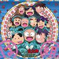 NHKアニメ「忍たま乱太郎」ドラマCD は組の段〜下巻〜
