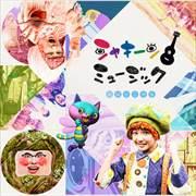 NHK「シャキーン!」ミュージック〜空はどこから〜