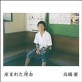 【CDシングル】 産まれた理由