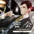 密会-secret tryst-vol.4〜契約は秘密の夜に〜