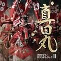 NHK大河ドラマ「真田丸」オリジナル・サウンドトラック II
