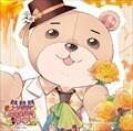 アイドルとふたりでトロけるCD 「√HAPPY+SUGAR=IDOL」 8th さとぅ CV.鈴木達央