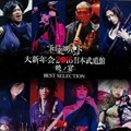 和楽器バンド大新年会2016日本武道館-暁ノ宴-