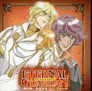 Eternal Guardian〜聖戦士伝説〜第1部第2章「ティア・プレリュード」