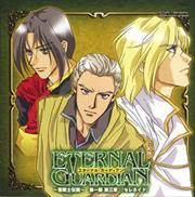 Eternal Guardian〜聖戦士伝説〜第1部第3章「セレネイド」