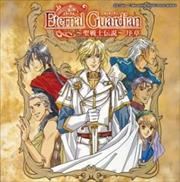 Eternal Guardian〜聖戦士伝説〜序章