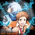 TVアニメ「SERVAMP-サーヴァンプ-」オリジナルサウンドトラック