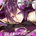 銀河アイドル超カレシ 04.土星のチザネ
