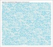 NANIMONO EP/何者(オリジナル・サウンドトラック) (2枚組 ディスク1)