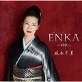 ENKA〜情歌〜