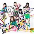 【CDシングル】 ハイテンション(Type D) (2枚組 ディスク1)