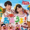 NHK「おかあさんといっしょ」最新ベスト あおうよ!